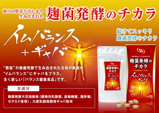 特許製法によって生み出された麹菌発酵のチカラ イムバランス+ギャバ