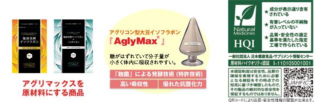 原材料としては日本初!「原材料ハイクオリティ認証」取得