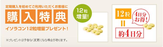 定期購入を初めてご利用いただくお客様に購入特典イソラコン12粒増量+黒大豆入りのど飴プレゼント!