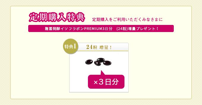 定期購入特典。イソラコンプレミアム3日分(24粒)増量!+黒大豆入りのど飴プレゼント!