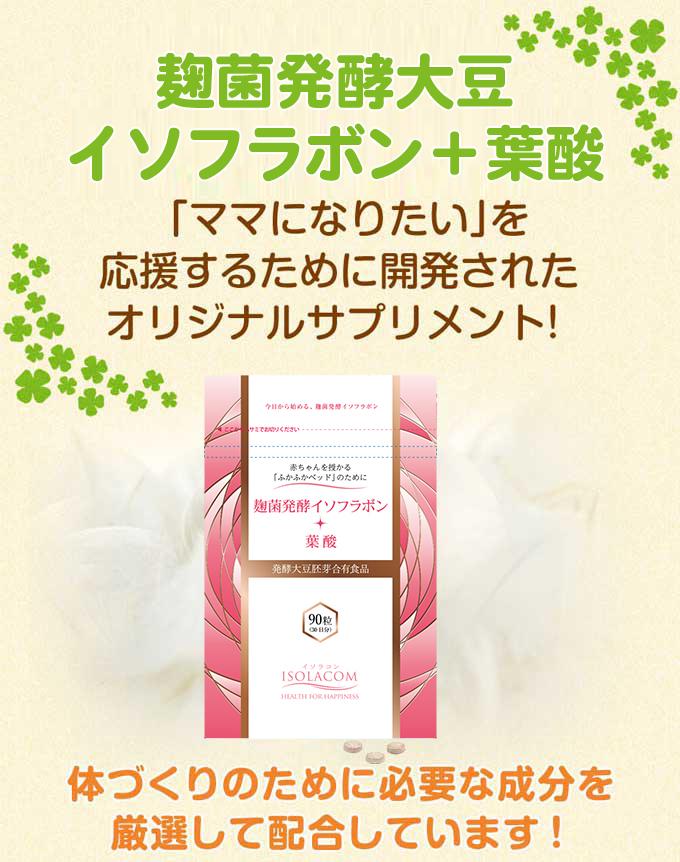麹菌発酵イソフラボン+葉酸ママになりたい」を応援するために開発されたオリジナルサプリメント!