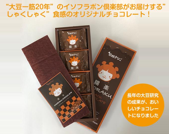 腸楽チョコレート