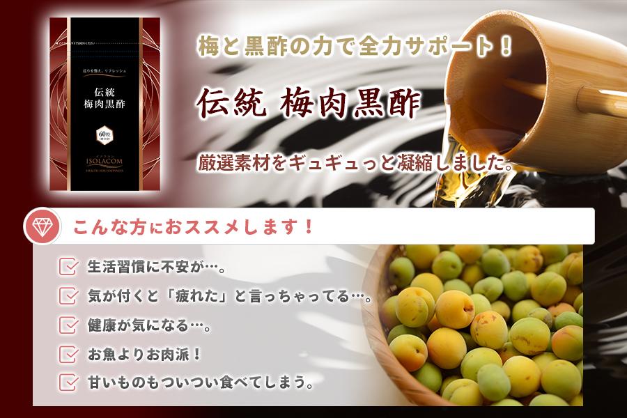 養生生活 伝統 梅肉黒酢 クエン酸とアミノ酸のWパワー 梅と黒酢の力でサラサラに!