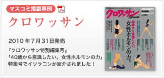 【マスコミ掲載事例】クロワッサン 2010年7月31日発売 『クロワッサン特別編集号』「40歳から意識したい。女性ホルモンの力」特集号でイソラコンが紹介されました!