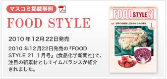 【マスコミ掲載事例】『FOOD STYLE 21 1月号』2010年12月22日発売 注目の新素材としてイムバランスが紹介されました。