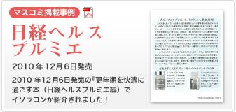 【マスコミ掲載事例】日経ヘルスプルミエ 2010年12月6日発売 2010 年12月6日に発売の『日経ヘルスプルミエ』(日経BP社)で、イソラコンが紹介されました!