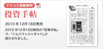 【マスコミ掲載事例】投資手帖 2010年12月18日発売 投資手帖に、抗アレルギー素材と『イムバランス』を配合したサプリメントとして「イムバランス+ギャバ」が取り上げられました。