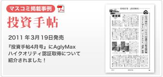 【マスコミ掲載事例】投資手帖 2011年3月19日発売 『投資手帖4月号』にAglyMaxハイクオリティ認証取得について紹介されました!