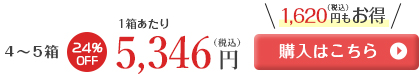 麹菌発酵イソフラボン PREMIUM 定期購入 4~5箱