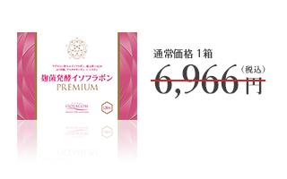 麹菌発酵イソフラボン PREMIUM