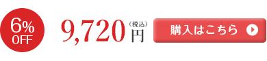 9,000円(税別)