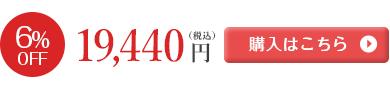 18,000円(税別)