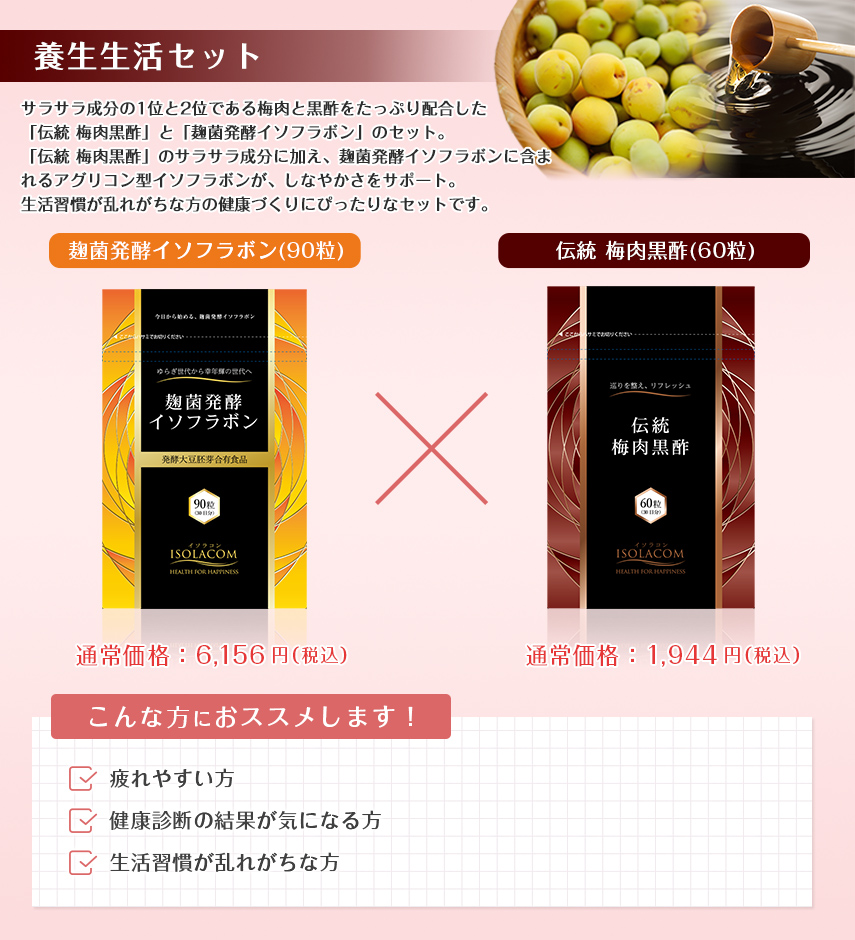 養生生活セット 伝統梅肉黒酢と麹菌発酵イソフラボン