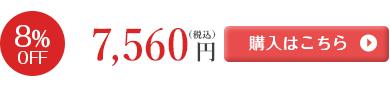 7,000円(税別)