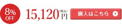 14,000円(税別)